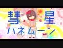 【MMDペルソナ】彗星ハネムーン【モデル配布】
