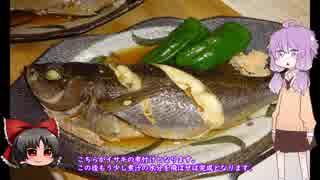彩の国探訪録 番外編「千葉県大原沖 いさき釣り」【ちょっとそこまで釣~りんぐ】