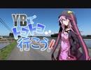 【結月ゆかり車載】YBでトコトコ行こう!Part8【バイク神社】