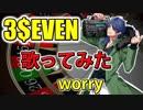 『3$EVEN』歌ってみた【worry】ヒプノシスマイク