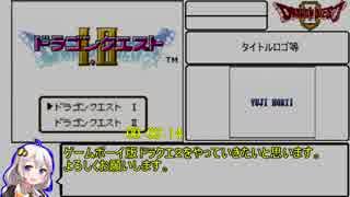 GB版DQ2RTA_4時間9分4秒_part1/9くらい