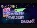 ゆっくりが歌う「Stardust Dreams」【東方スカイファイト】