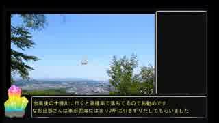 【ゆるふわ】船岡城址公園【登山】