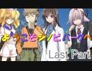 ようこそシノビパークへ Last Part【シノビガミ】