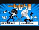 【手描き実シ兄者】バイト組でち/が/う/!!!【トレス】