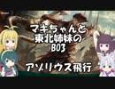 [MTGA]マキちゃんと東北姉妹のBO3 アゾリウス飛行