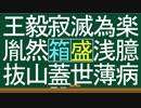 【箱盛】漢字生活(47日目)