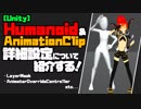 【Lecture:25 Unity】「Humanoid」の詳細!アニメーションを細かく設定してみよう!【Middle】