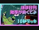 【クラロワ】10秒デッキの被害者集#70~日刊って言葉は動画にふさわしいのか?~(Vカツ)