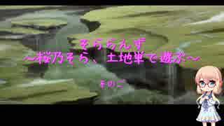 【桜乃そら×MTG】そららんず そのご【レガシー・土地単】