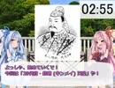 3分で歴代天皇紹介シリーズ! 「29代目 欽明天皇」