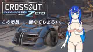 【ゆボチェ】ポンコツとパンツと世紀末ZERO【CROSSOUT(PS4)】#6