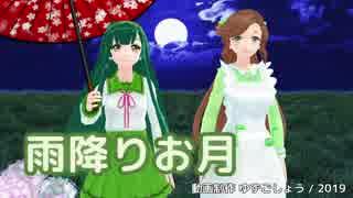 【東北ずん子・緑咲香澄】雨降りお月【CeVIO・VOCALOIDカバー】