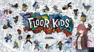 【CeVIO非実況】ささらさんがダンスの練習します【Floor Kids】