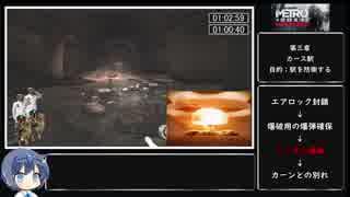 【CeVIO RTA】Metro 2033 Redux(PS4) Any%  2時間51分14秒 part4