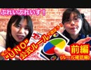 """【バズったアレ】『ぷれいぷれいす!』 #002 今こそ""""UNO""""公式ルールで遊ぼう!(前編:ルール確認編)"""