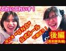 """【バズったアレ】『ぷれいぷれいす!』 #003 今こそ""""UNO""""公式ルールで遊ぼう!(後編:真剣勝負編)"""