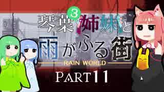 【VOICEROID実況】琴葉三姉妹と雨が降る街#11【Rain World】
