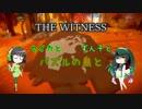 【THE WITNESS】セイカとずん子とパズルの島と part16