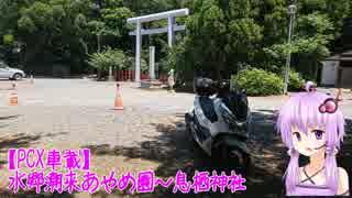 【PCX車載】 水郷潮来あやめ園~息栖神社