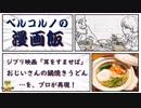 【漫画飯】「耳をすませば」の鍋焼きうどんをプロが再現~