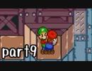 マリオ&ルイージRPG実況 part9【ノンケ冒険記☆HP1最低レベルの緑と共に多重縛り】