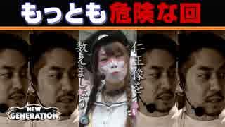 NEW GENERATION 第111話 (1/4)