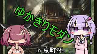 【MTG】ゆかきりモダン in 京町杯【モダン】