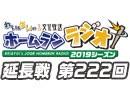 【延長戦#222】れい&ゆいの文化放送ホームランラジオ!