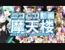 【合唱】ニコニコ動画摩天楼【16人+1人】