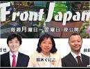 1/2【Front Japan 桜】韓国輸出規制とこれから / 米中関係どこへ行く?[桜R1/7/8]