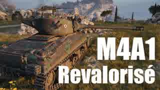 【WoT:M4A1 Revalorisé】ゆっくり実況でおくる戦車戦Part570 byアラモンド