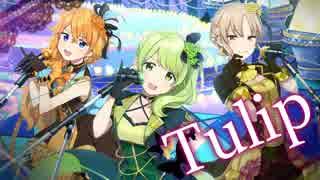 【デレマス】Tulipを3人で歌ってみた【オリジナルMV】