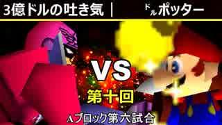 【第十回】64スマブラCPUトナメ実況【Aブロック第六試合】