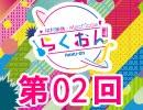 仲村宗悟・Machicoのらくおんf 第2回【無料版】