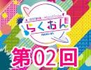 仲村宗悟・Machicoのらくおん 第2回【おまけ付き有料版/会員無料】
