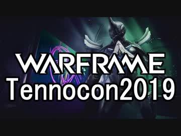 Warframe Tennocon 2019まとめ エンペリアン、Duviri Paradox