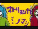 【ニコ動でキモ声で嫌われた男が「マトリョシカ」歌ってみた】 マトリョシカ ミノマシ 歌ってみた cover (高音)