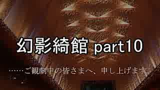 お前が皆を――『幻影綺館』実況 part10
