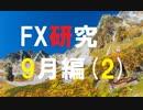 大いなる自由を目指してFXを研究する。9月編[2]
