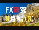 大いなる自由を目指してFXを研究する。9月編[3]