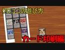 【自作TCG】クロスユニバースの遊び方【印刷編】