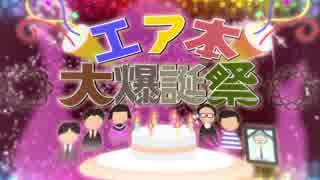 【合作】エ○本大爆誕祭
