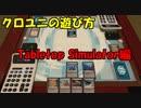 【自作TCG】クロスユニバースの遊び方【Tabletop Simulator編】