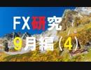 大いなる自由を目指してFXを研究する。9月編[4]