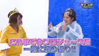 【ダイジェスト】まついがプロデュース#37 (特別編)出演:松嵜麗、五十嵐裕美