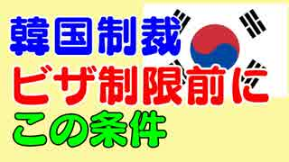 韓国への報復措置第2弾、炸裂間近か?入国ビザの経済制裁はその前に条件付きが効果的