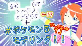"""【#25】アスキーアートでポケモン5""""行""""モデリング!【キランユウ】"""
