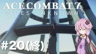 【エースコンバット7】#20 結月ゆかりとスカイズアンノウン【結月ゆかり実況プレイ】