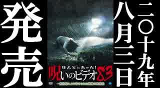 ほん呪83 予告編 19.8.3リリース